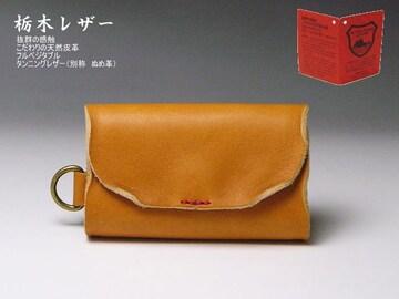栃木レザー *キーケース ヌメ革 日本製 8連 00 キャメル 新品