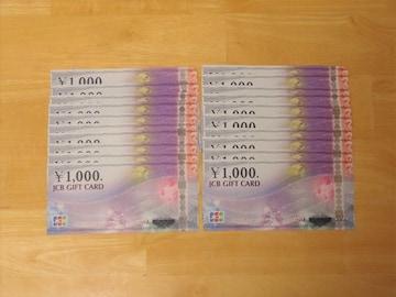 モバペイ各種支払可 JCBギフトカード 20000円分