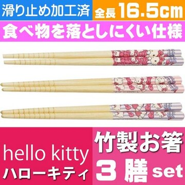 ハローキティ 竹箸 3膳セット 16.5cm ANT2T Sk971
