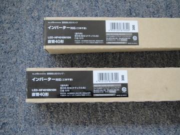 新品  40形 直管形 LEDランプ LED - HF4010N10H インバータ