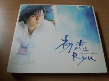 リュウRYU CD「初恋」Special Album DVD付 廃盤