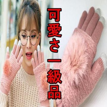 【可愛さ独占!】手袋 くすみピンク 3way ファー 付  ニット