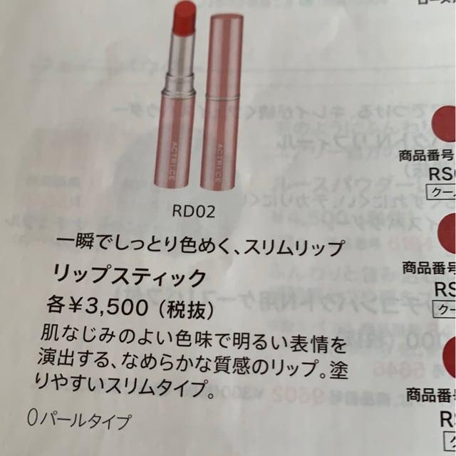 ノエビア リップ 3500円税抜