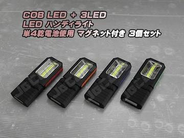 LED ハンディライト 懐中電灯 COB+3LED 乾電池式 3個セット