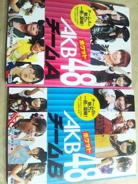 ポケットAKB48 チームA・B 2冊セット