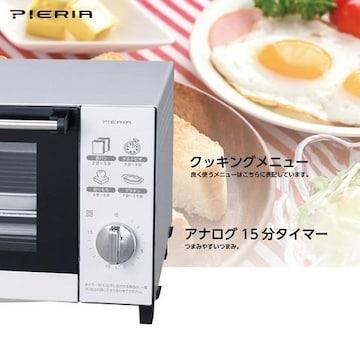 ビッグオーブントースター 1200W 4枚焼き ホワイト