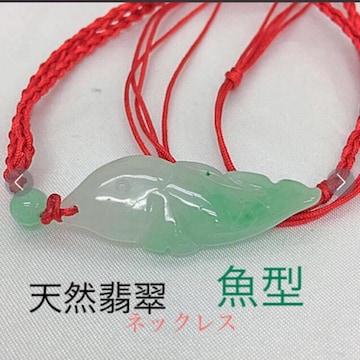 天然翡翠 魚型 ペンダント ネックレス 送料込み