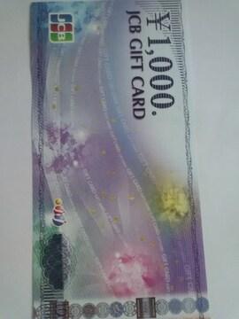 ¥1000分JCBギフトカード新品