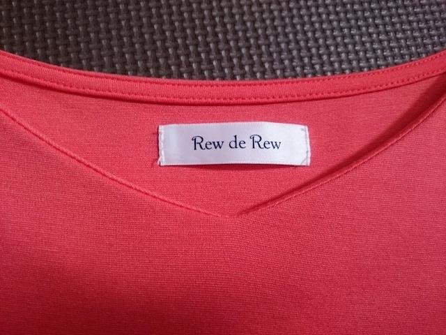 Rew de Rew☆キレイ色 裾結びカットソー★美品☆ドレープ 落ち感◎ < ブランドの