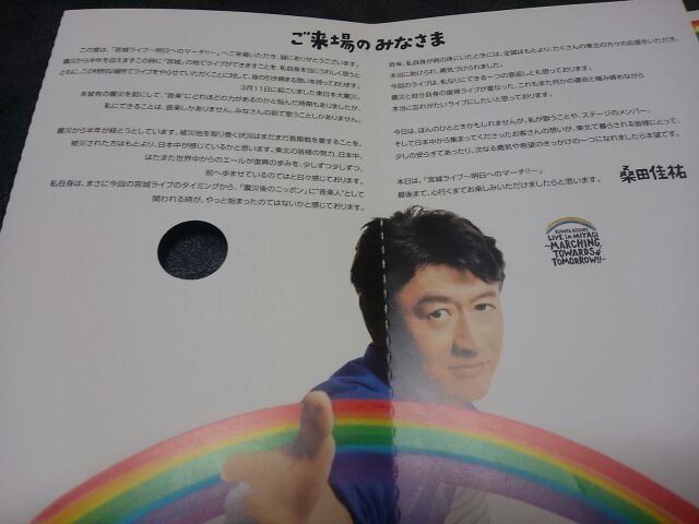 2011桑田佳祐 宮城ライブセット < タレントグッズの