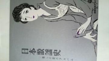 日本歌謡史-懐かしの歌のアルバム-LPレコード