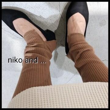 〇niko and ...〇2019年物 リブレギンス ブラウン ニコアンド