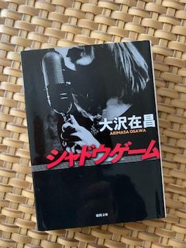 シャドウゲーム 大沢在昌 徳間文庫 小説 文庫本