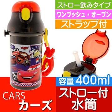 CARS カーズ ストロー付ボトル 400ml 水筒 PSB4P Sk719