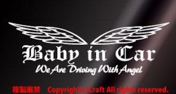 Baby in car WeAreDrivingWithAngel/ステッカー(oeb白