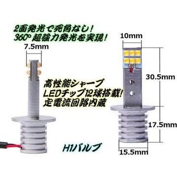 送料無料 H1 60w級 SHARP製チップ 白色 SMD-LEDフォグランプ 2個