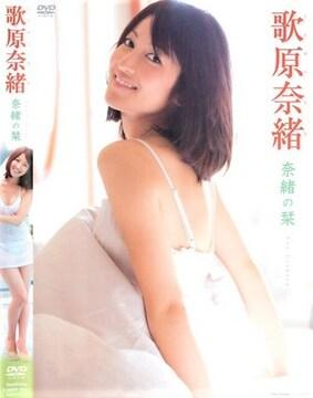 ◆歌原奈緒 / 奈緒の栞