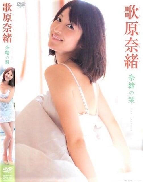 ◆歌原奈緒 / 奈緒の栞  < タレントグッズの