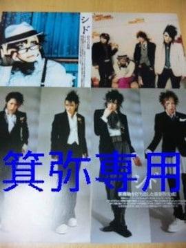 2005〜11年切抜45枚/ポスター5枚/付録◆ラスト1点即決