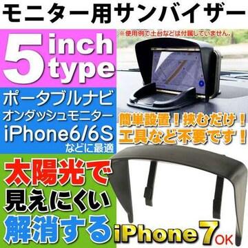 カーナビ モニター用サンバイザー 5インチ用 iPhoneにも as1632