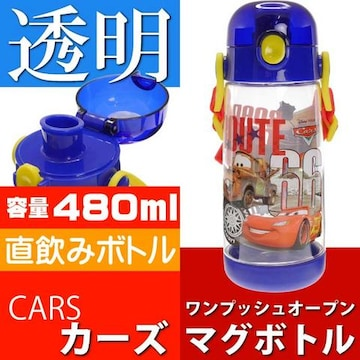 CARS カーズ 直飲みボトル 透明水筒 PDDR5 Sk747