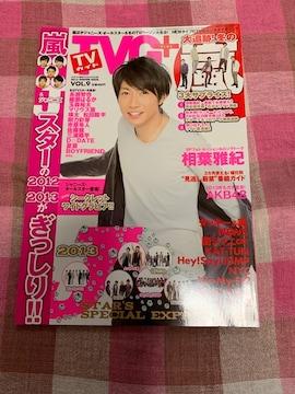 ★1冊/TVG PULS 2013 WINTER ISSUE. VOL.9