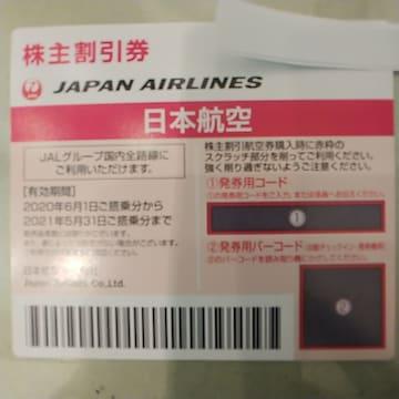 JAL日本航空株主優待券1枚最安送料63円可5月末まで期限