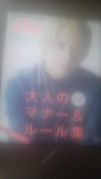 [雑誌]an・an 2012.8.29 No.1820 嵐・二宮和也 24時間テレビドラマ