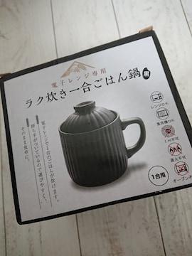 レンジ専用一合炊きごはん鍋