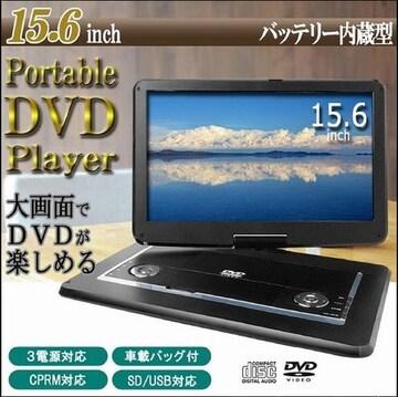 ■大画面15.6型・3電源対応・ポータブルDVDプレーヤー