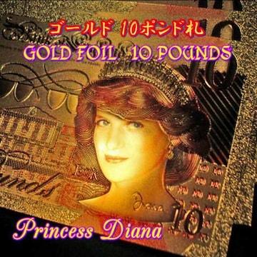 ■ゴールド10ポンド札 ダイアナ妃 / オースティン /24金箔
