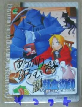 鋼の錬金術師 エニックス コミックコレクションカード 2002 新品