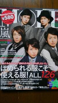 [雑誌]MORE 2014.12付録なし版 嵐 二宮和也連載 美品?