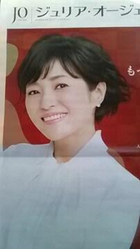 三田寛子、ジュリア・オージェ新聞折り込み広告