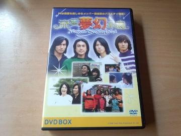 DVD「流星夢幻楽園DVD-BOX 〜Meteor Dream Land〜F4」台湾●