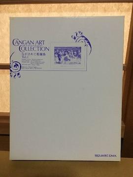 ガンガンアートコレクション ながされて藍蘭島vol1