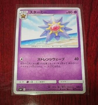 ポケモンカード 1進化 スターミー SM9 049/095
