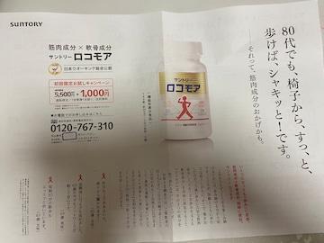 ロコモア 定価5500円→1000円→申込用紙5枚 サントリーサプリ