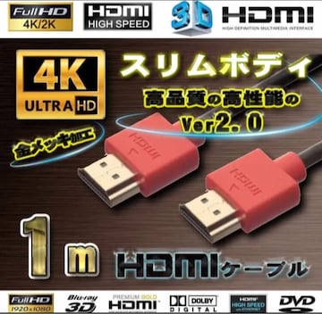 スリムボディ HDMIケーブル 1m 4K 3D  フルハイビジョン【赤】