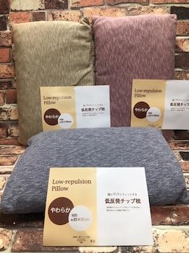 リラックス&安眠!カバー付き無地低反発枕(3色から)1個