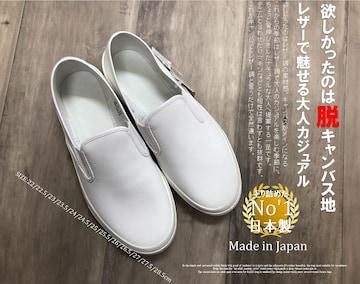 限定!!【日本製】「脱!!キャンバス」レザースリッポン22-28.5cm