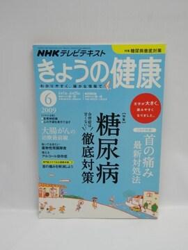 1807 NHK きょうの健康 2009年 06月号