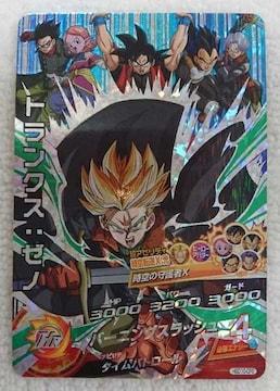 ドラゴンボールヒーローズGDM 10弾【CP】トランクス:ゼノ