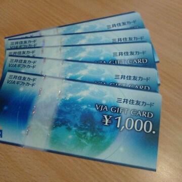 VJAギフトカード5千円