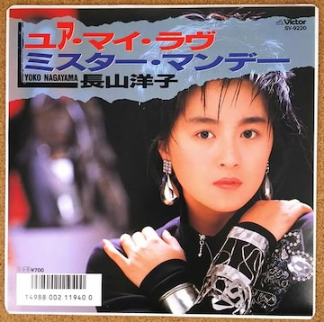 長山洋子・ユア・マイ・ラヴ(シングルレコード)