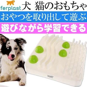 ferplast 犬 猫のおもちゃ EXPLORER エクスプローラー Fa5303