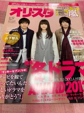★1冊/オリスタ 2012.3.12