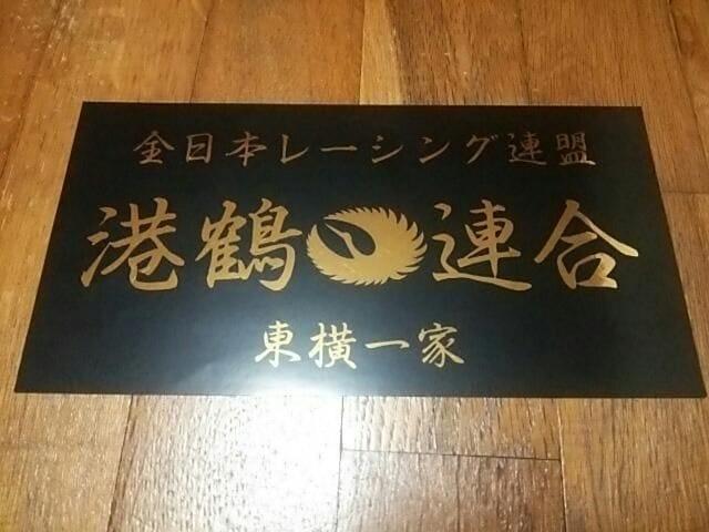 港鶴連合 東横一家 当時物暴走族ステッカーGSCBX < 自動車/バイク