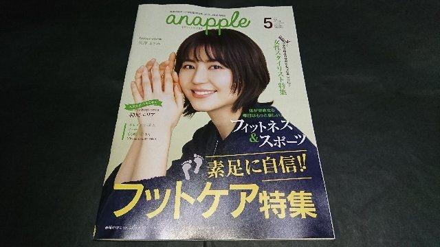 anapple(アンナップル) 2019 May vol.191 長澤まさみ表紙 地方限定誌  < タレントグッズの