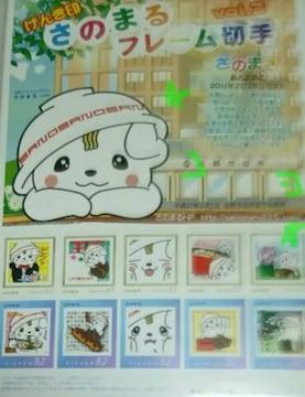 さのまる 第三弾 フレーム切手 計670円分 新品 未開封 日本郵便